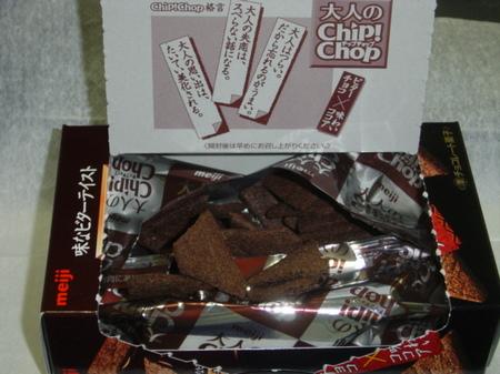 meiji-chipchop-choco2.jpg