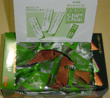meiji-chipchop-maccha2.jpg