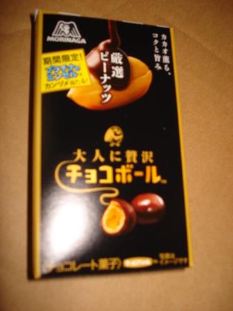 morinaga-chocoball-gensen-peanuts.jpg