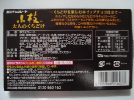 morinaga-koeda-otonano-kuchidoke2.jpg