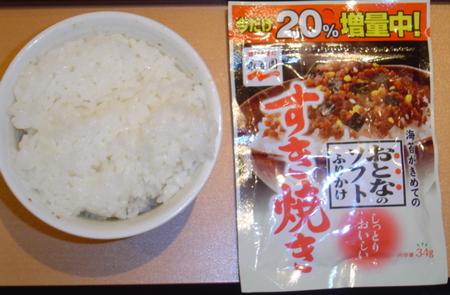 nagatanien-otona-furikake-sukiyaki2.jpg