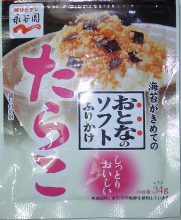 nagatanien-otona-furikake-tarako1.jpg