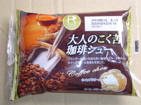 ropia-otona-coffee-cou1.jpg