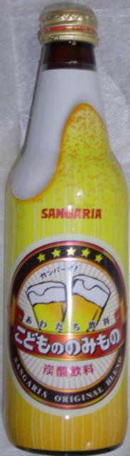 sangaria-kodomononomimono.jpg