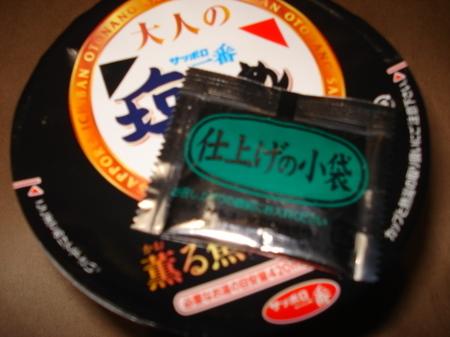 sapporo-ichiban-otona-sio-ramen13.jpg