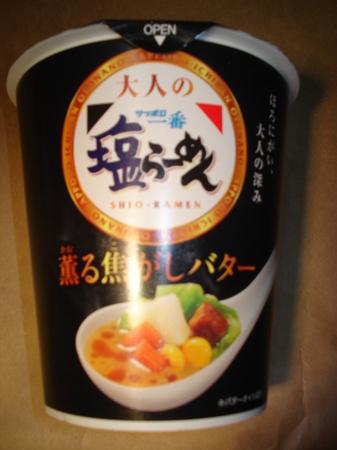 sapporo-ichiban-otona-sio-ramen4.jpg