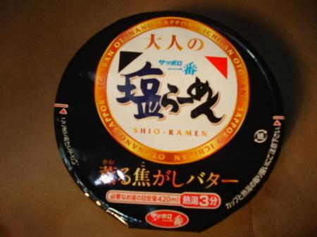 sapporo-ichiban-otona-sio-ramen5.jpg