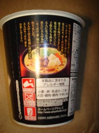sapporo-ichiban-otona-sio-ramen7.jpg