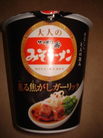 sapporoichiban-otona-misoramen10.jpg