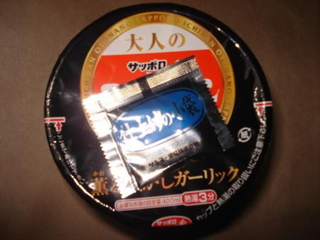 sapporoichiban-otona-misoramen3.jpg