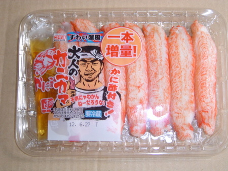 sugiyo-otonanokanikama1.jpg
