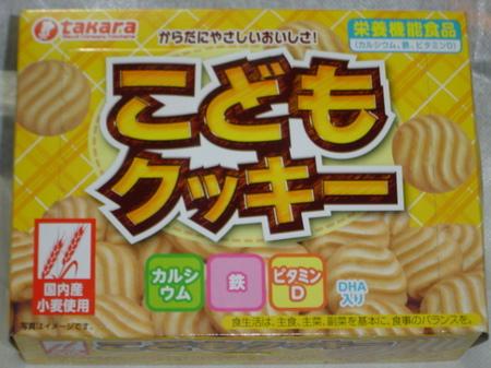 takara-kodomo-cookie1.jpg