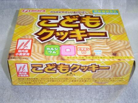 takara-kodomo-cookie2.jpg